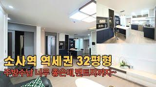 괴안동 베르디움 빌 신축빌라 / 소사역 역세권 32평형…