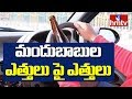 Drunkers Plan To Escape From Drunk And Drive Test | Hyderabad | hmtv