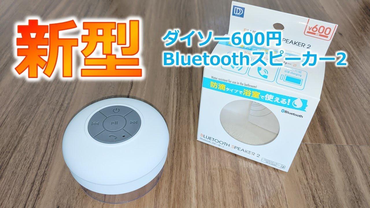 Bluetooth ダイソー