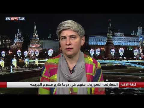 المعارضة السورية.. متهم في دوما خارج مسرح الجريمة  - نشر قبل 10 ساعة