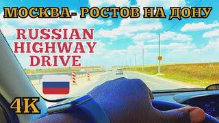 INCREDIBLE RUSSIAN HIGHWAY M4 MOSCOW TO ROSTOV ON DON Однажды в России Очень плохой водитель