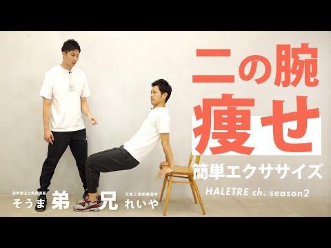 【#58】二の腕が細くなる動画
