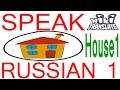 LEARN RUSSIAN WORDS FOR HOUSE , Lesson: House 1 | RUSSIAN 1: Beginners