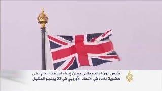 بريطانيا منقسمة حيال عضوية الاتحاد الأوروبي