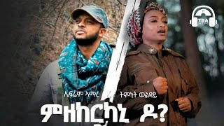Gambar cover Timnit Welday ft. Ephrem Amare  - Mizekerkani do _New _Official Audio | 2020