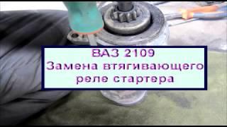 ВАЗ 2109 Замена втягивающего реле стартера Особенности замены!