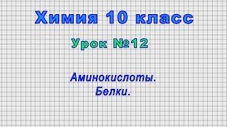 химия 10 класс (Урок12 - Аминокислоты. Белки.)