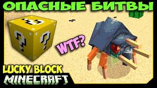 ч.25 Опасные битвы в Minecraft - WTF? Чё за хрень???