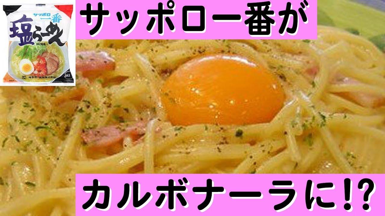塩 ラーメン アレンジ 札幌