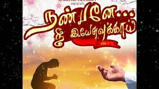 உலக பாரம் சுமந்து karaoke ,ulagaparam