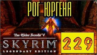 Прохождение TES V: Skyrim - Идём на Высокий Хротгар #229