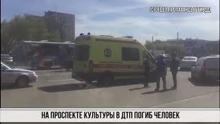 Смотреть видео На проспекте Культуры в ДТП погиб человек онлайн