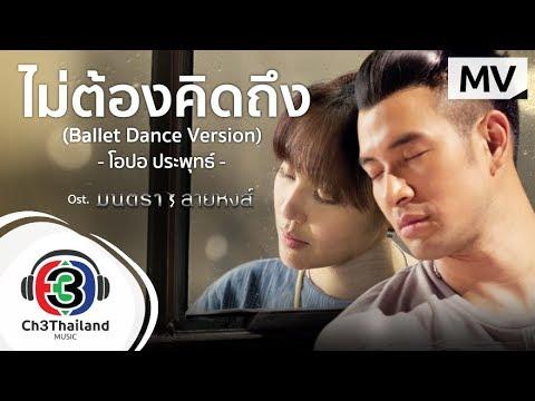 ไม่ต้องคิดถึง (Ballet Dance Version) Ost.มนตราลายหงส์ | โอปอ ประพุทธ์ | Official MV - วันที่ 25 Jun 2018