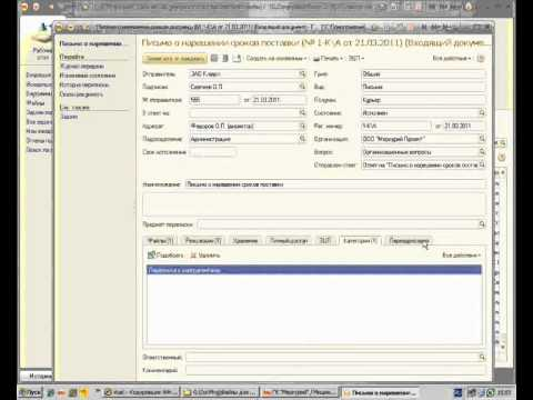 006 - 1С-КПД: 6-5 Параметры входящего документа