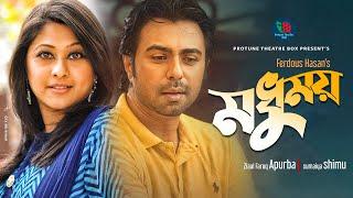 Modhumoy   মধুময়    Apurba   Sumaiya Shimu   New Bangla Eid Natok 2020   Protune Theatre Box
