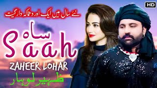 Latest Sad Song 2021 || Saah || Zaheer Lohar ( Official Video Song ) Latest Punjabi Saraiki Song