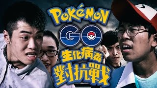 Pokemon Go 生化病毒