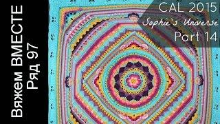 Плед крючком. Описание вязания. Sophie Universe. Часть 14. Ряд 97. Мандала, цветы, мотивы крючком