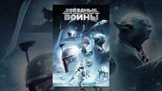 Звездные войны: Империя наносит ответный удар