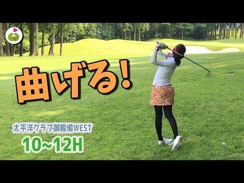 タイガーウッズだと思ってゴルフしてるよ。【太平洋クラブ御殿場WEST H10-12】