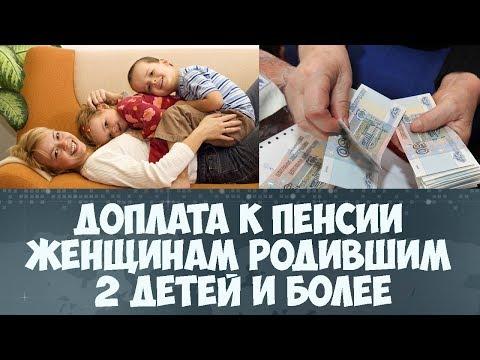 доплата кпенсии за детей рожденных до 90 года узнать, как купить