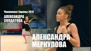 АЛЕКСАНДРА МЕРКУЛОВА / АЛЕКСАНДРА СОЛДАТОВА / 2012 European Rhythmic Gymnastics Championships