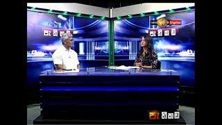 Pethikada Sirasa TV 30th November 2018 Thumbnail