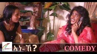 new eritrean comedy 2017 ane ke