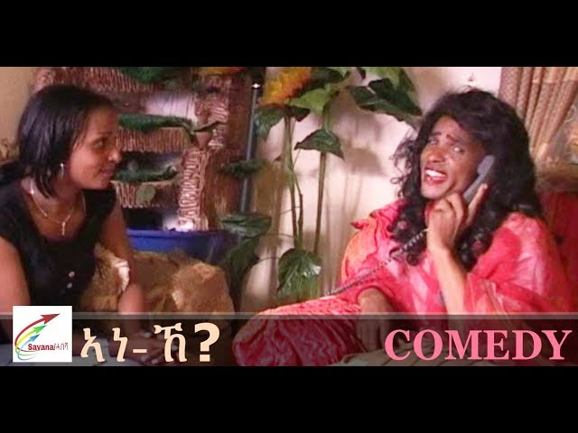 New Eritrean Comedy 2017 ''ANE'KE ''