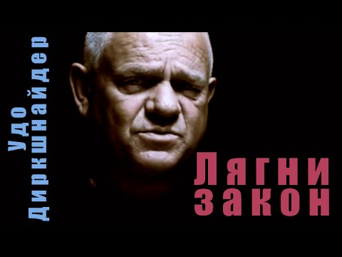 U.D.O. -  Lay Down The Law (video: Lugansk`1972 + 2014.06.02)