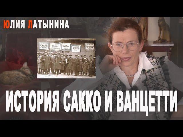 Юлия Латынина / История Сакко и Ванцетти / LatyninaTV /