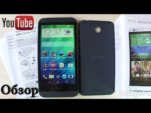 HTC Desire 510 Обзор смартфона