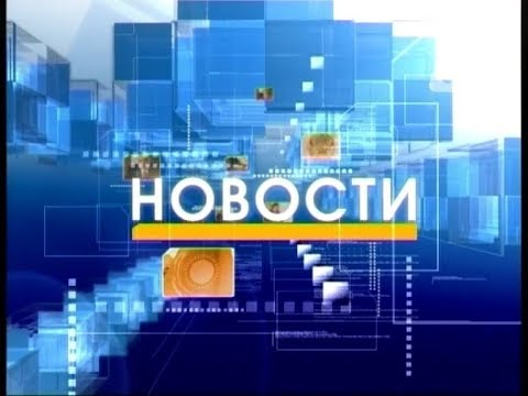 Новости 11.09.2019 (РУС)