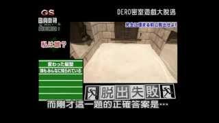 DERO密室游戏大脱逃第19集