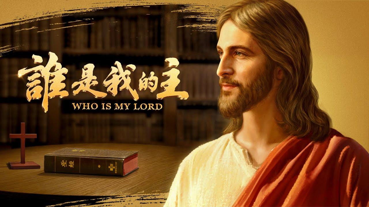 基督教會電影《誰是我的主》你知道聖經與神的關係嗎