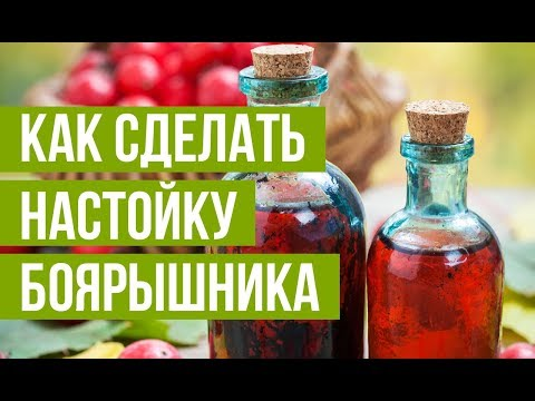 Настойка боярышника - вкусная и целебная из самогона
