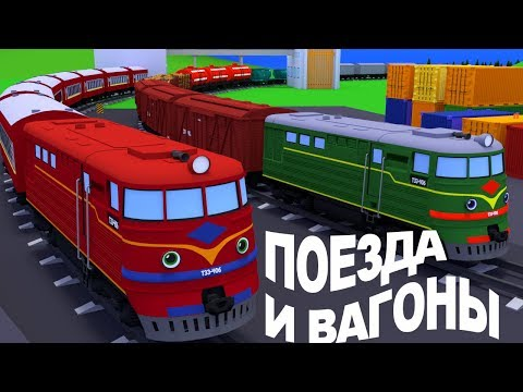 Мультфильм для малышей, про паровозы. Изучаем грузовой и пассажирский поезда, типы вагонов.