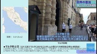【3月27日配信】ヨーロッパの憲法 第21回「マルタ騎士団という国がある!?~マルタ共和国の憲法」小野義典 平井基之【チャンネルくらら】