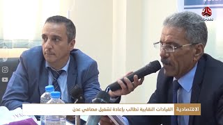 القيادات النقابية تطالب بإعادة تشغيل مصافي عدن