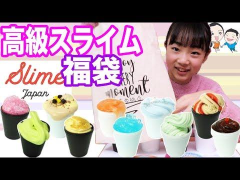 やばばばばっ!高級海外風スライム福袋開封✨Slime Japan【ベイビーチャンネル】