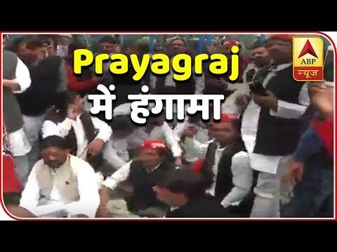 SP Protestors Baton Charged In Prayagraj | ABP News