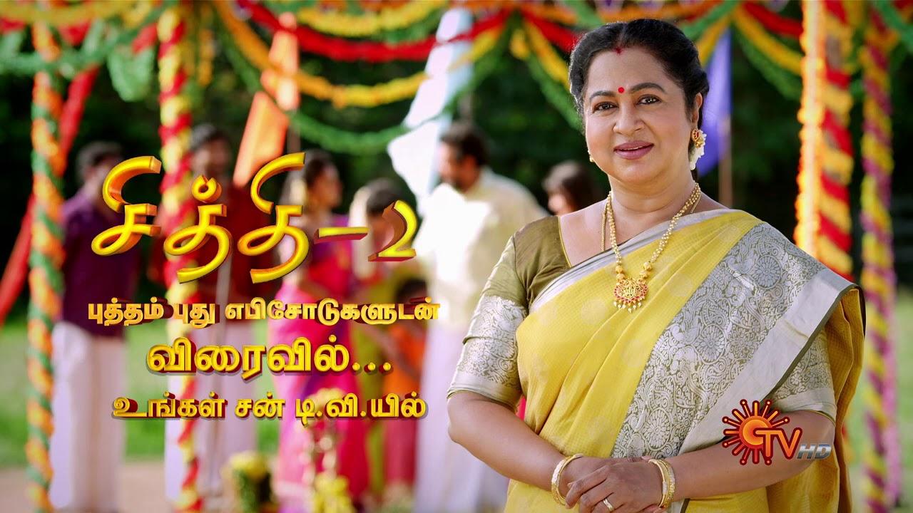Chithi 2 - Serial Relaunch Promo   Radhika Sarathkumar   Coming Soon   Sun TV   Tamil Serial