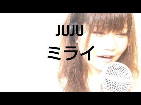ドラマ『ハケン占い師アタル』(主題歌) ミライ/JUJU【フル 歌詞付き】cover