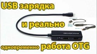 USB зарядка и реально одновременно работа OTG