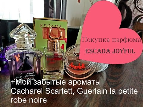 Покупка парфюма Escada Joyful + Мои забытые ароматы Cacharel Scarlett , Guerlain