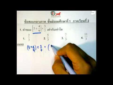 เฉลยข้อสอบคณิตศาสตร์ ม.1(Mid T2) Part 1