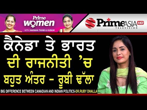 Prime Women 157 Big difference between Canadian and Indian politics -Dr Ruby Dhalla