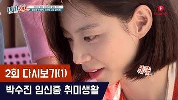 박수진 둘째임신 중 취미생활하는 일상 첫공개 [마마랜드] 2회 다시보기(1) 171109