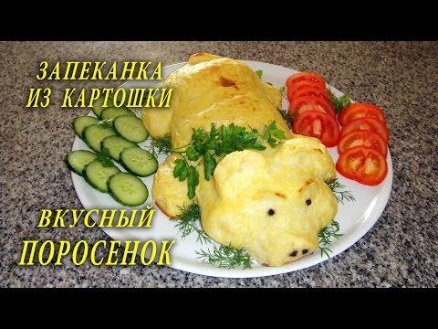 Вкусный поросенок домашние рецепты с видео кухня