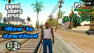 How to download gta San andreas in PC [ TAMIL]
